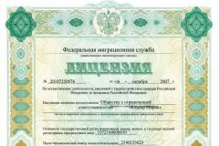 License Federal Migration Service - original