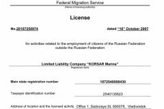 License Federal Migration Service - translation