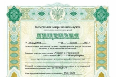 Лицензия Федеральной миграционной службы РФ